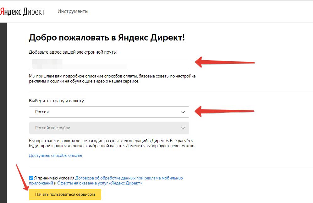 Как настроить Яндекс Директ самостоятельно пошаговая инструкция